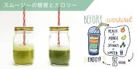 グリーンスムージーの糖質やカロリー/糖質オフスムージーに変更!
