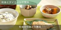 和食のダイエット効果と注意点