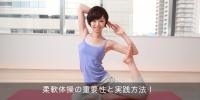 柔軟体操の効果と柔軟トレーニングの必要性