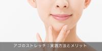 顎のストレッチ方法