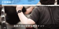 反復横跳びのダイエット効果や敏捷性を上げるコツ