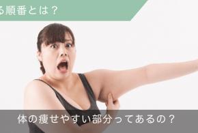 痩せる順番って体のどこからなの??
