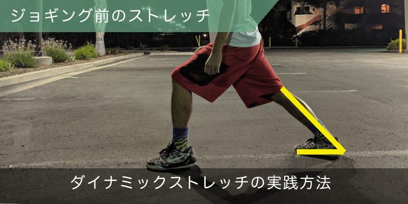 ジョギング前のストレッチで怪我を予防〜5分間の準備運動の大切さ