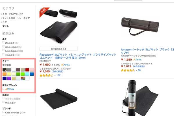 Amazonでヨガマットを色別でソート数方法PC